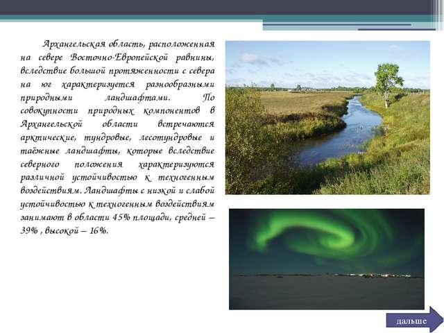 Архангельская область, расположенная на севере Восточно-Европейской равнины,...