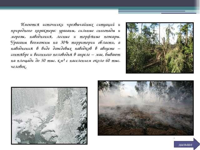 Имеются источники чрезвычайных ситуаций и природного характера: ураганы, сил...