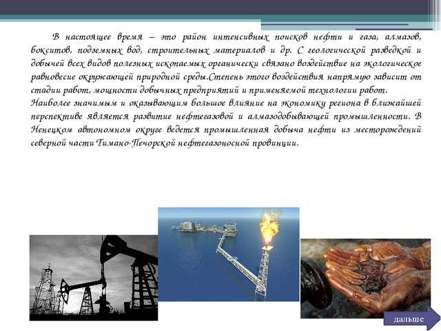 В настоящее время – это район интенсивных поисков нефти и газа, алмазов, бок...