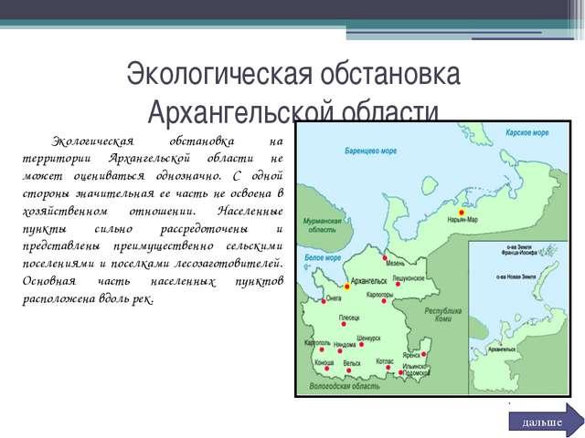 Экологическая обстановка Архангельской области Экологическая обстановка на т...