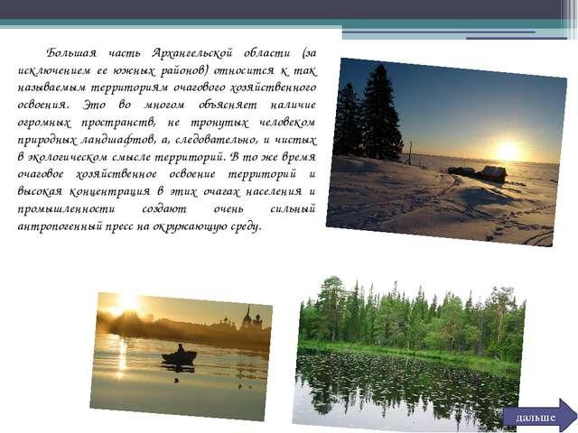 Большая часть Архангельской области (за исключением ее южных районов) относи...