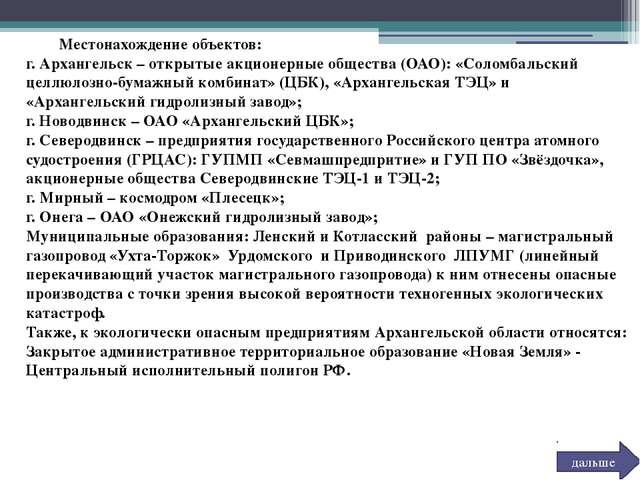 Местонахождение объектов: г. Архангельск – открытые акционерные общества (ОА...