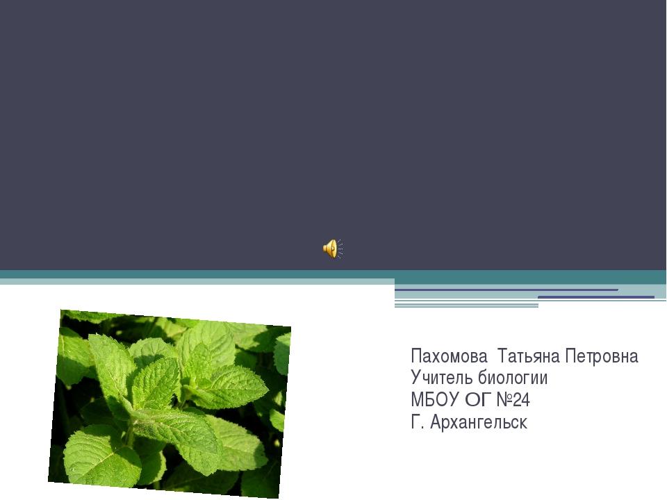 Экология Архангельской области. Пахомова Татьяна Петровна Учитель биологии М...