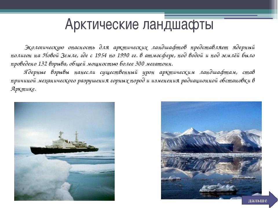 Арктические ландшафты Экологическую опасность для арктических ландшафтов пре...