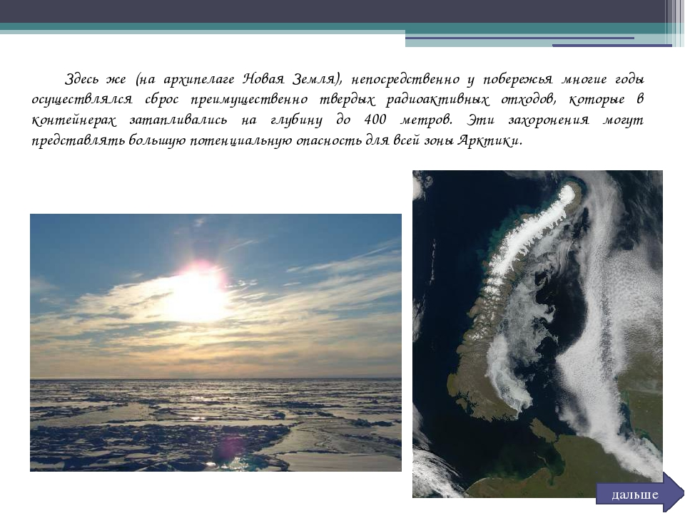Здесь же (на архипелаге Новая Земля), непосредственно у побережья многие год...