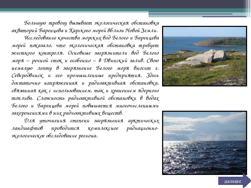 Большую тревогу вызывает экологическая обстановка акваторий Баренцева и Карс...