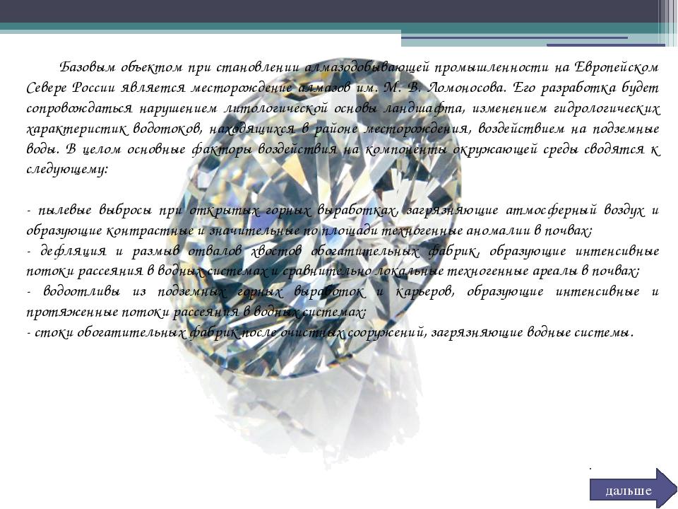 Базовым объектом при становлении алмазодобывающей промышленности на Европейс...