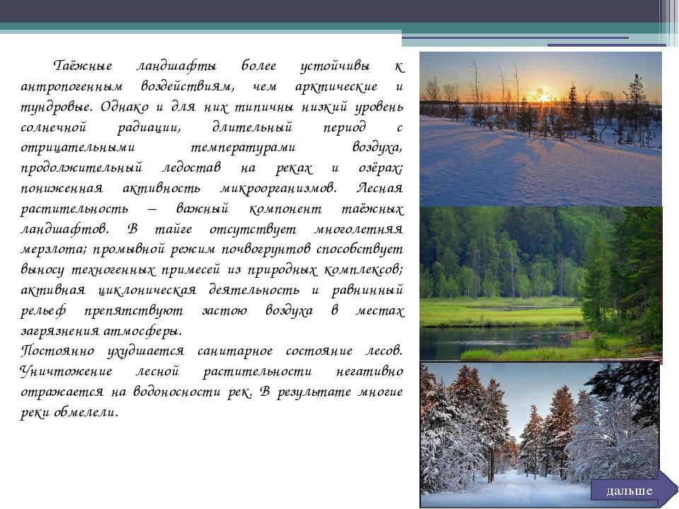 Таёжные ландшафты более устойчивы к антропогенным воздействиям, чем арктичес...