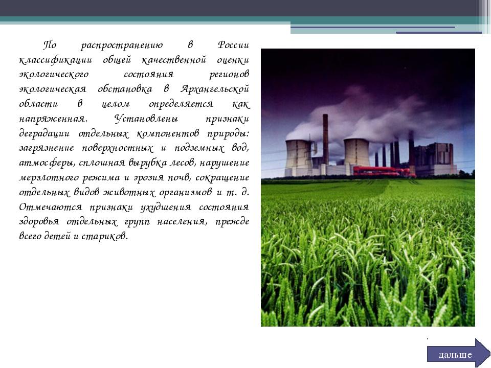 По распространению в России классификации общей качественной оценки экологич...
