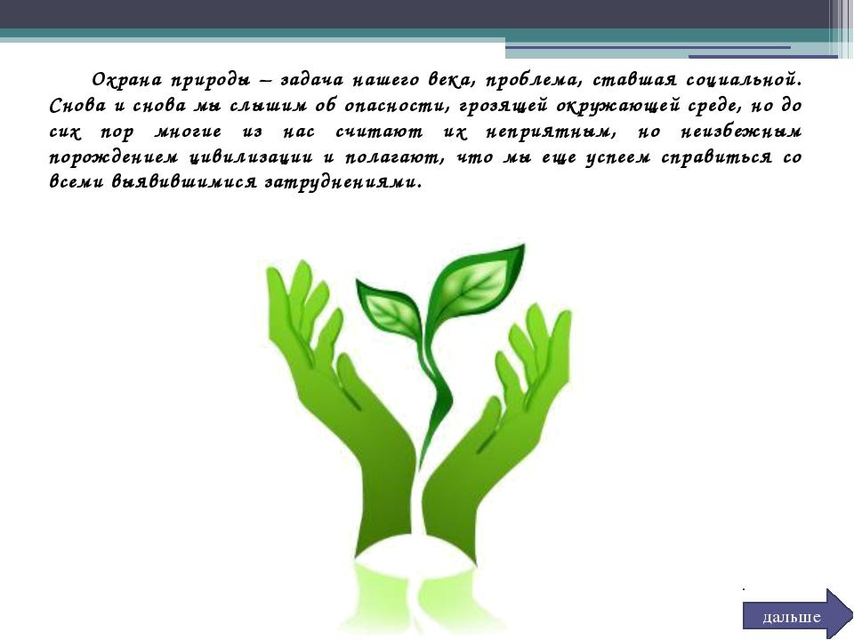 Охрана природы – задача нашего века, проблема, ставшая социальной. Снова и с...