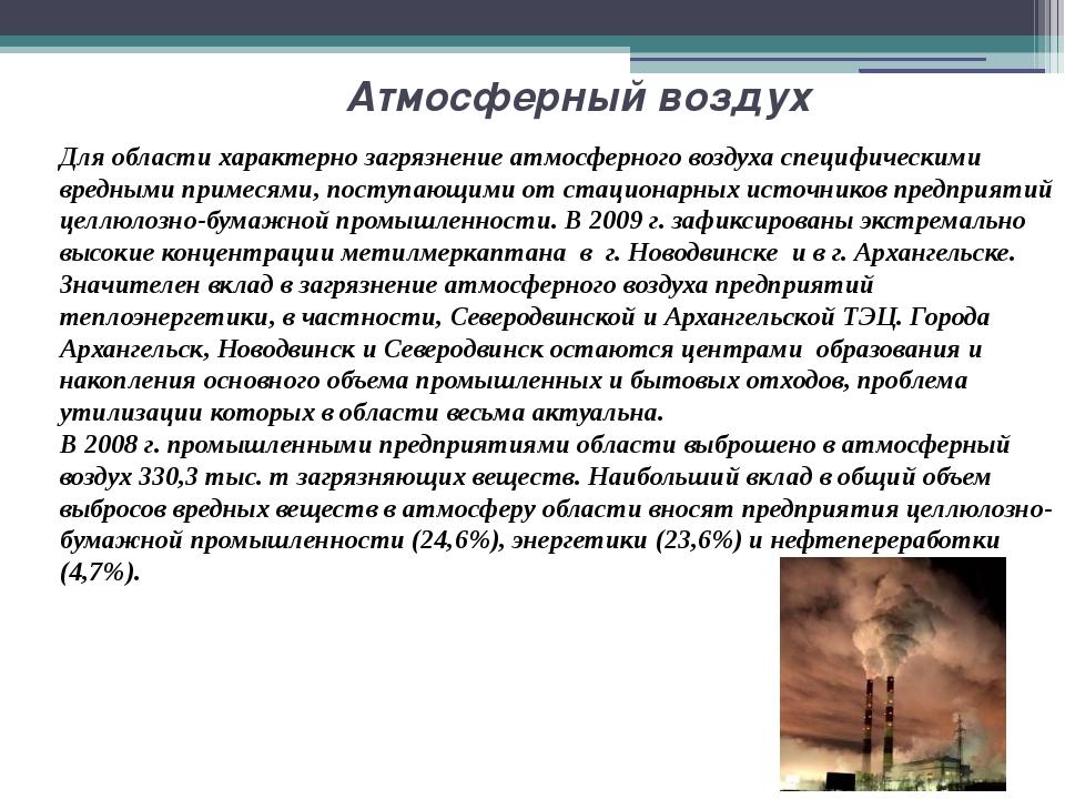 Атмосферный воздух Для области характерно загрязнение атмосферного воздуха с...