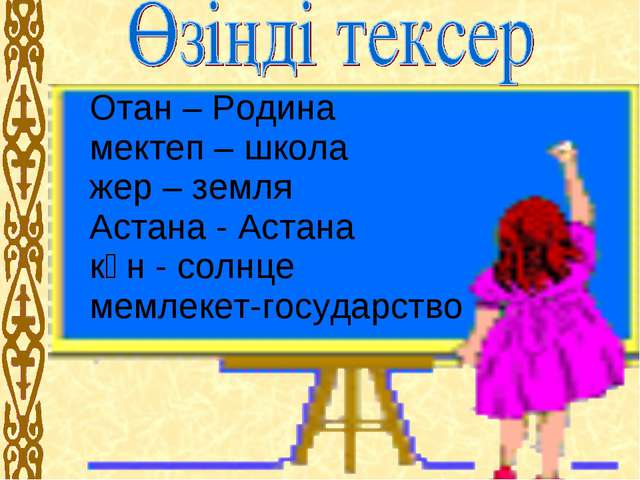 Отан – Родина мектеп – школа жер – земля Астана - Астана күн - солнце мемлек...