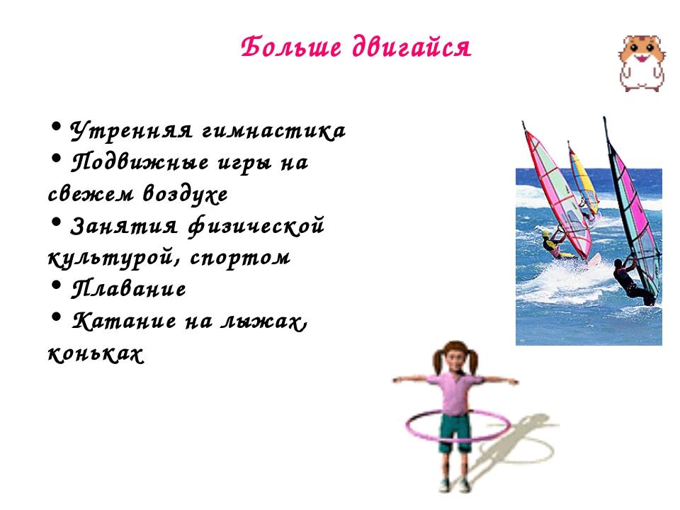 Больше двигайся Утренняя гимнастика Подвижные игры на свежем воздухе Занятия...