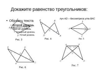 Докажите равенство треугольников: луч АD – биссектриса угла ВАС Рис. 6 Рис. 7