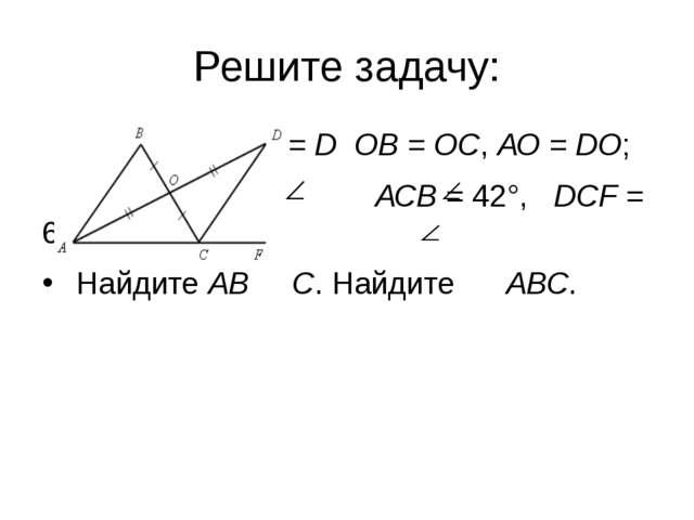 Решите задачу: ОВ = ОС, АО = D ОВ = ОС, АО = DО; АСВ = 42°, DСF = 68°. Найдит...
