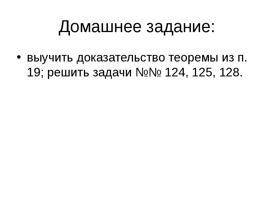 Домашнее задание: выучить доказательство теоремы из п. 19; решить задачи №№ 1...