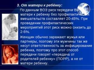 3. От матери к ребёнку: По данным ВОЗ риск передачи ВИЧ от матери к ребенку б