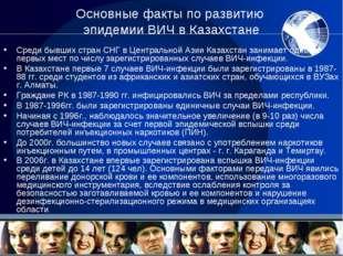 Основные факты по развитию эпидемии ВИЧ в Казахстане Среди бывших стран СНГ в