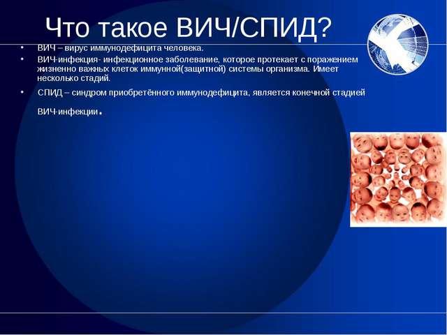 Что такое ВИЧ/СПИД? ВИЧ – вирус иммунодефицита человека. ВИЧ-инфекция- инфекц...
