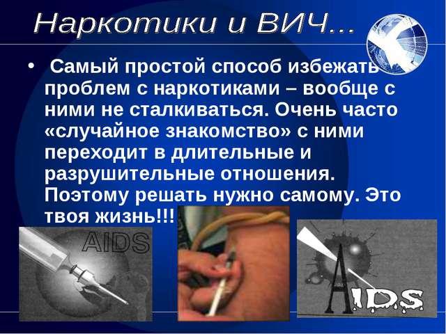 Самый простой способ избежать проблем с наркотиками – вообще с ними не сталк...