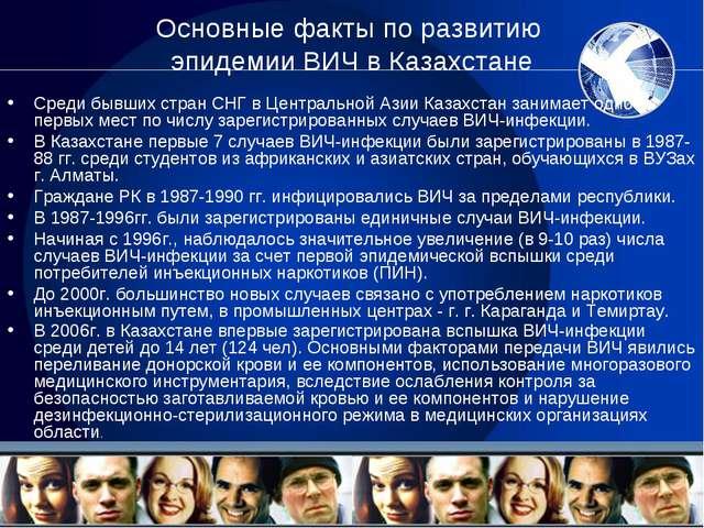 Основные факты по развитию эпидемии ВИЧ в Казахстане Среди бывших стран СНГ в...