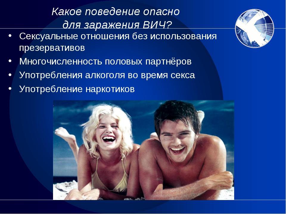 Какое поведение опасно для заражения ВИЧ? Сексуальные отношения без использов...