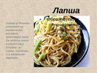 Лапша Лапшу в Японии готовят из пшеничной, рисовой, гречневой муки. Ее испол