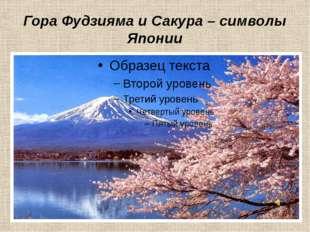 Гора Фудзияма и Сакура – символы Японии
