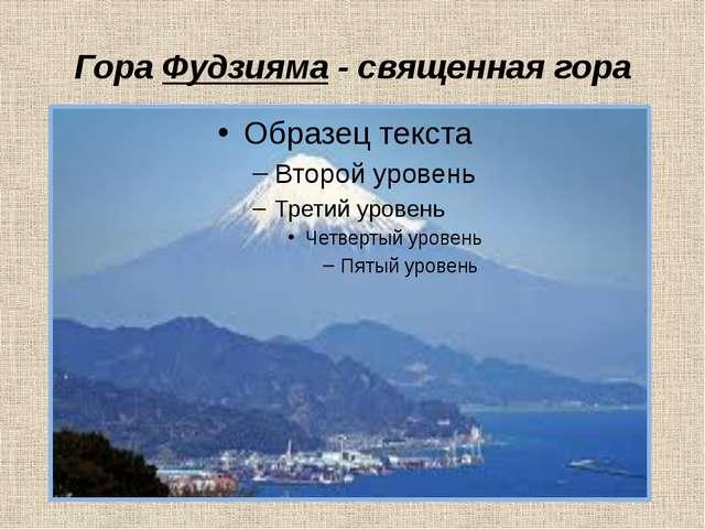Гора Фудзияма - священная гора