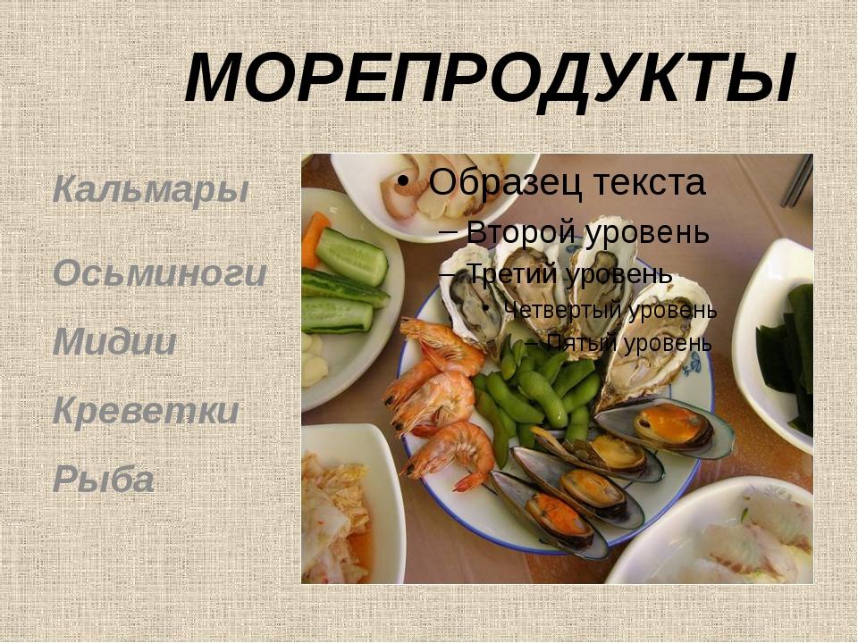 МОРЕПРОДУКТЫ Кальмары Осьминоги Мидии Креветки Рыба