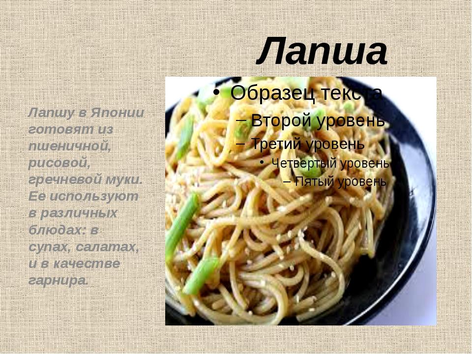 Лапша Лапшу в Японии готовят из пшеничной, рисовой, гречневой муки. Ее испол...