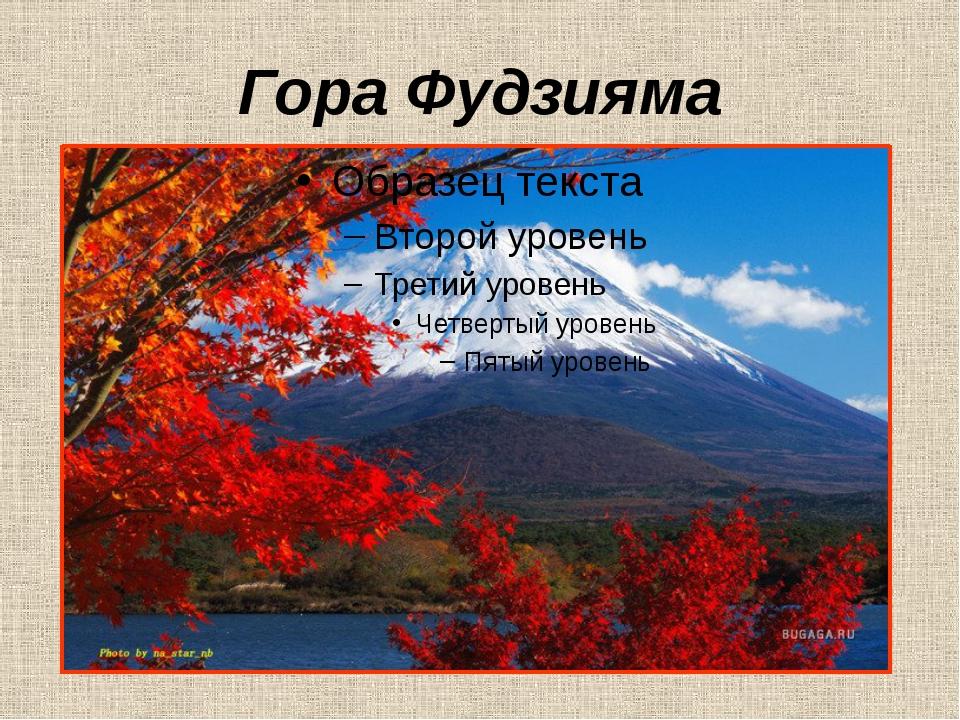 Гора Фудзияма