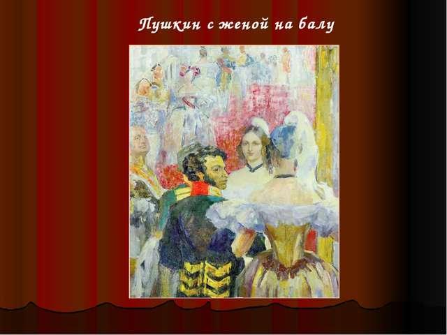 Пушкин с женой на балу