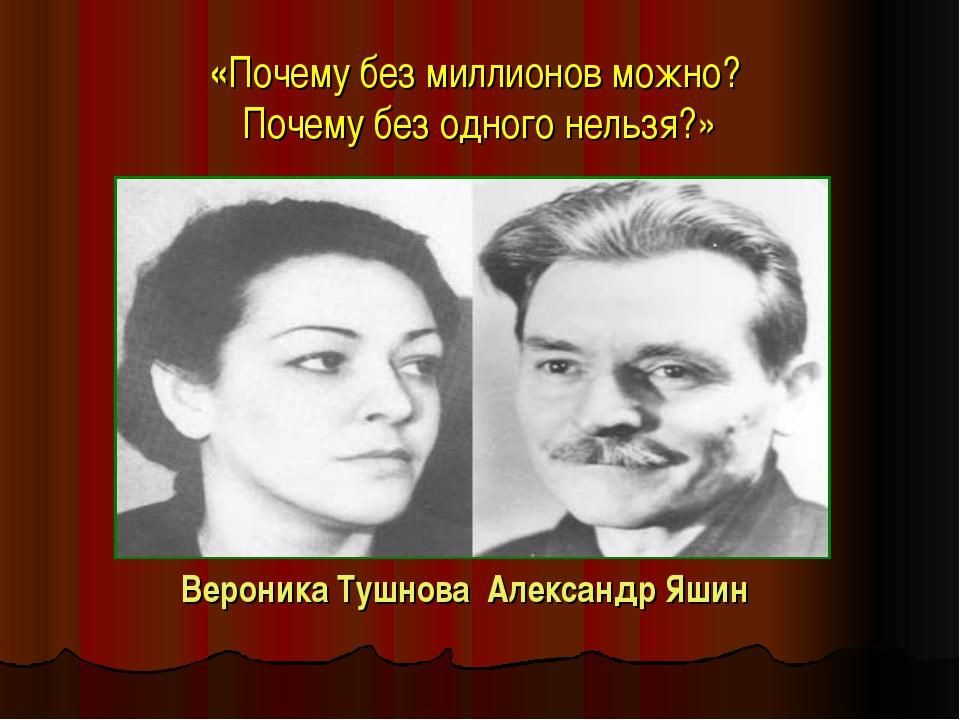 «Почему без миллионов можно? Почему без одного нельзя?» Вероника Тушнова Алек...