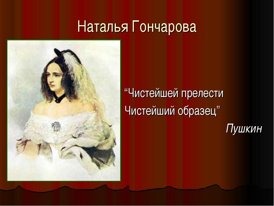 """Наталья Гончарова """"Чистейшей прелести Чистейший образец"""" Пушкин"""