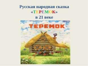 Русская народная сказка «ТЕРЕМОК» в 21 веке
