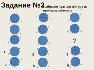 Задание №2 ? + + + + + + + = = = = = = = = = = = = = = = = = * * * * 1 2 3 4