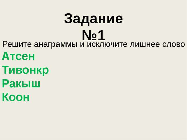 Задание №1 Решите анаграммы и исключите лишнее слово Атсен Тивонкр Ракыш Коон