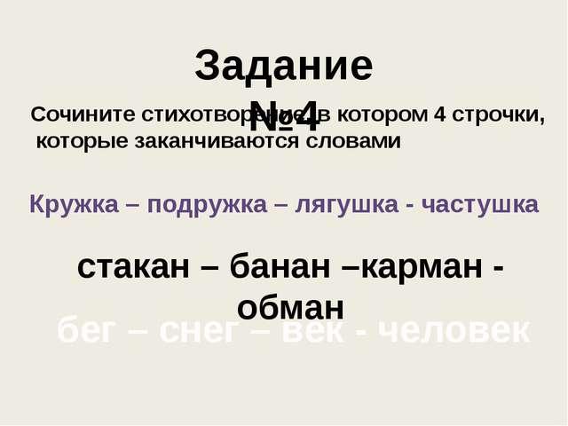 Задание №4 Сочините стихотворение, в котором 4 строчки, которые заканчиваются...