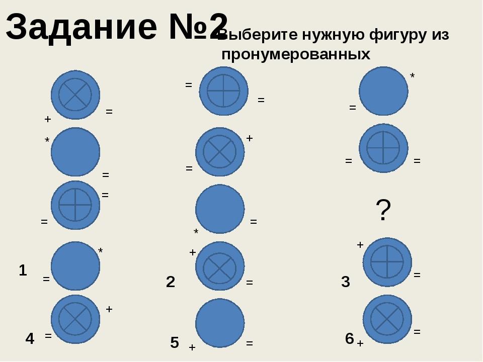 Задание №2 ? + + + + + + + = = = = = = = = = = = = = = = = = * * * * 1 2 3 4...