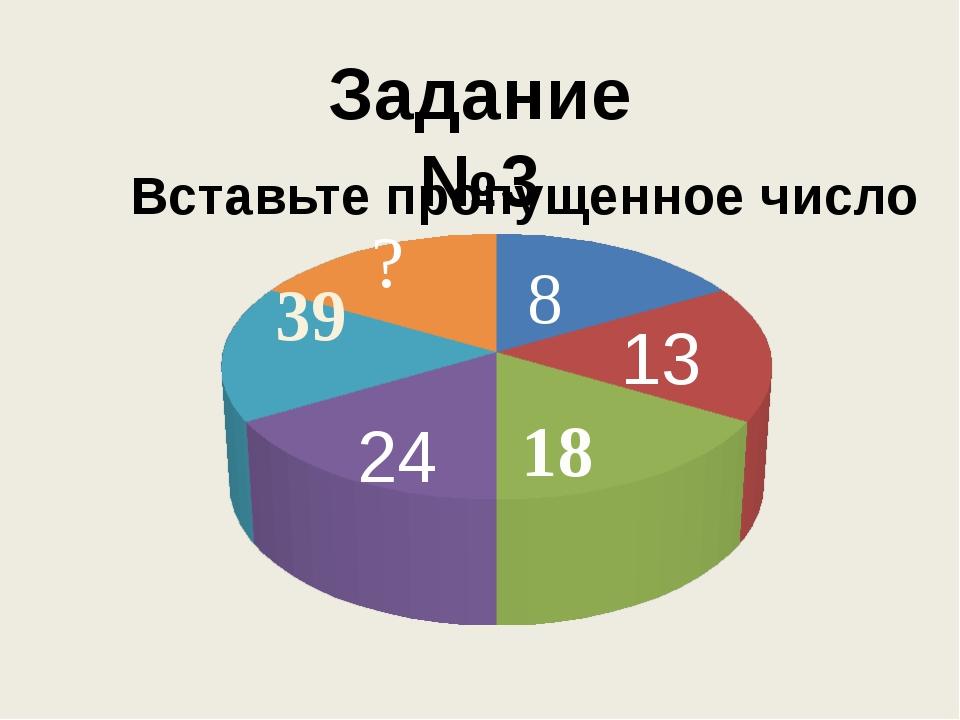 Задание №3 Вставьте пропущенное число 13 24