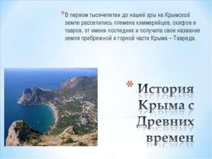 В первом тысячелетии до нашей эры на Крымской земле расселились племена кимме