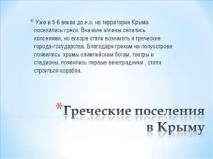 Уже в 5-6 веках до.н.э. на территории Крыма поселились греки. Вначале эллины