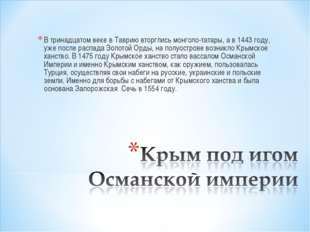 В тринадцатом веке в Таврию вторглись монголо-татары, а в 1443 году, уже посл