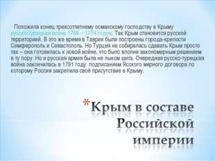 Положила конец трехсотлетнему османскому господству в Крыму русско-т
