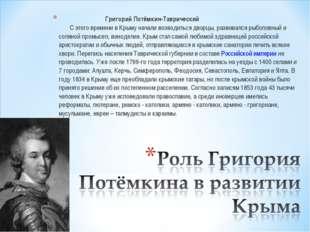 Григорий Потёмкин-Таврический   С этого времени в Крыму начали возводит