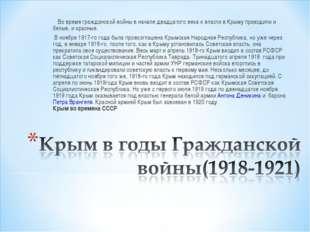 Во время гражданской войны в начале двадцатого века к власти в Крыму