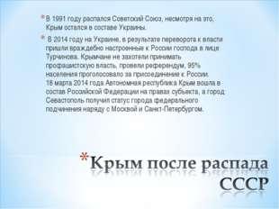 В 1991 году распался Советский Союз, несмотря на это, Крым остался в составе