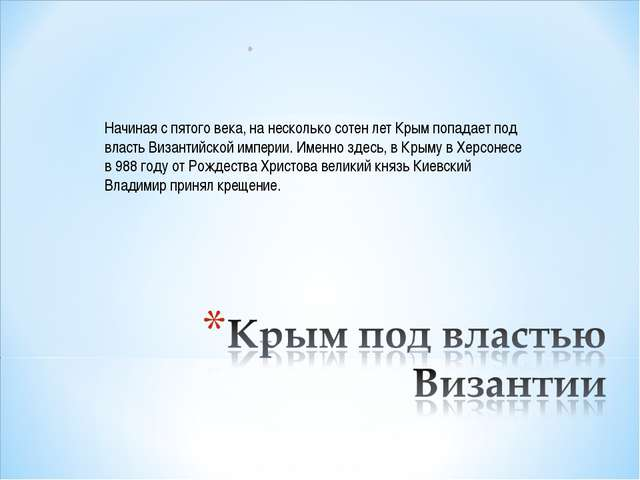 Начиная с пятого века, на несколько сотен лет Крым попадает под власть Визант...
