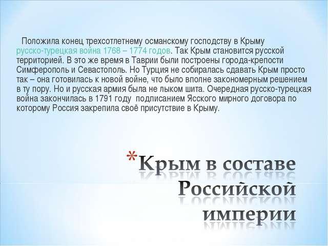 Положила конец трехсотлетнему османскому господству в Крыму русско-т...
